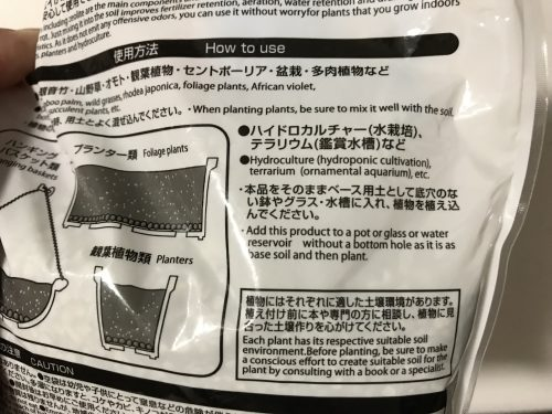 ダイソー根腐れ防止ゼオライトのパッケージ裏