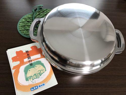 購入時の無水鍋