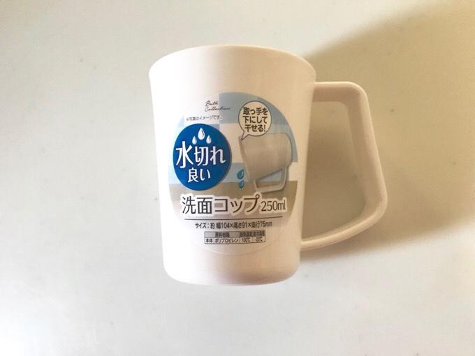 セリア水切れ良い洗面コップ