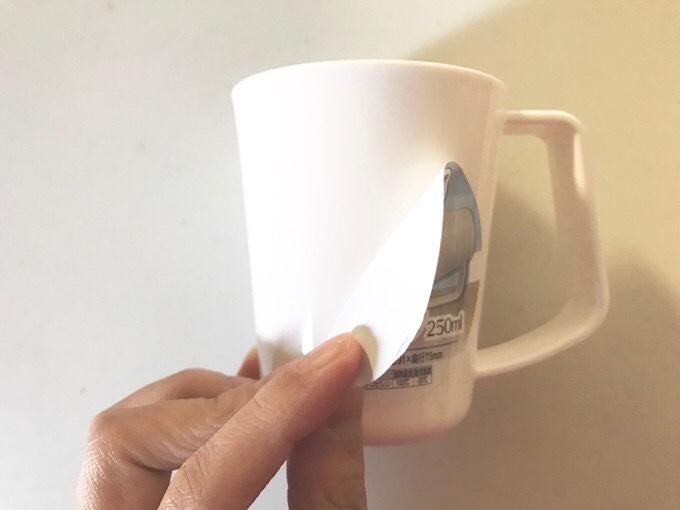 セリア水切れ良い洗面コップ ラベルを剥がす